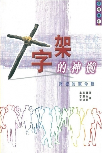 The Spirituality of the Cross Chinese Edition