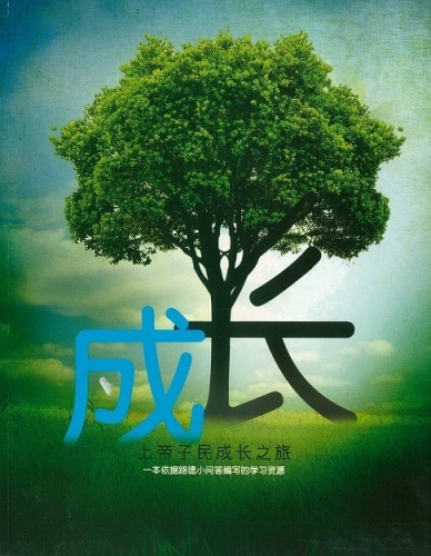 Growing as God's People Chinese Edition